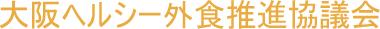 大阪ヘルシー外食推進協議会